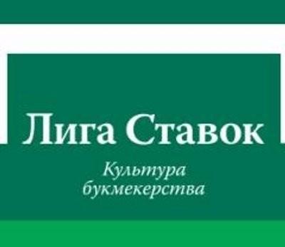 """БК """"Лига ставок"""""""