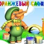 """Франшиза магазина """"Оранжевый слон"""""""
