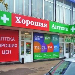 Хорошая аптека