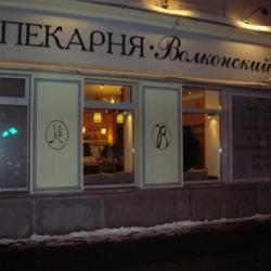 Кафе Волконский