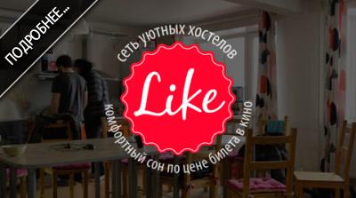 Франшиза Лайк Хостел