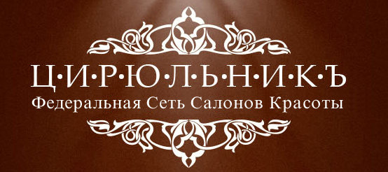 Франшиза салона Цирюльник
