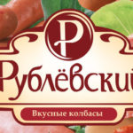 Рублевские колбаски