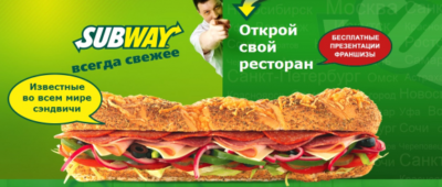Франшиза Сабвей