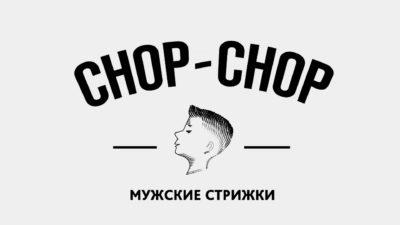 Франшиза парикмахерской Чоп Чоп