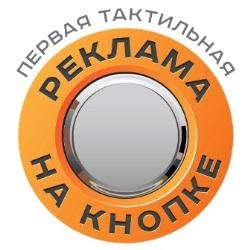 Реклама на кнопке