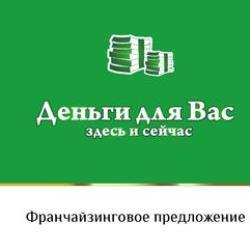 «Деньги для вас»