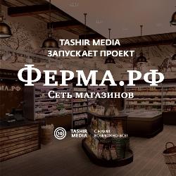 Ферма.РФ