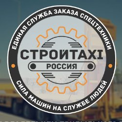 Строй Taxi