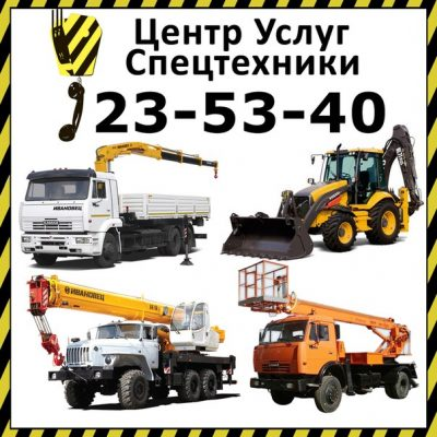 Центр услуг Спецтехники