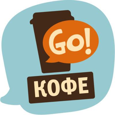 GO! Кофе