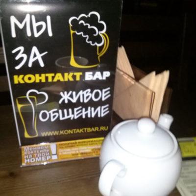 Контакт бар