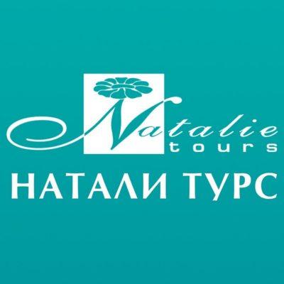 Натали Турс