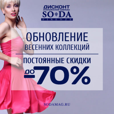 Магазин мультибрендовой одежды Soda