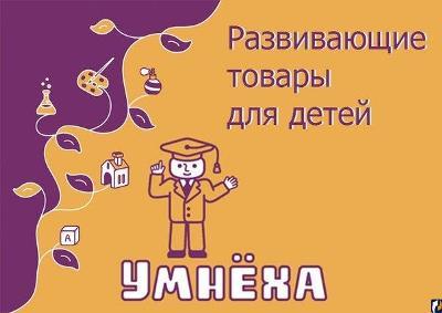 "ООО ""Умнеха"""