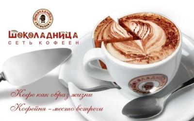 """Франшиза """"Шоколадница"""""""