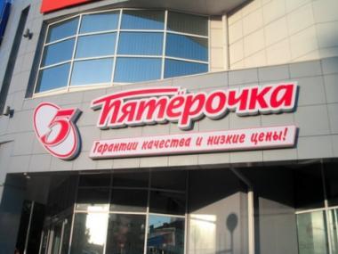 Франщиза магазины Пятерочка