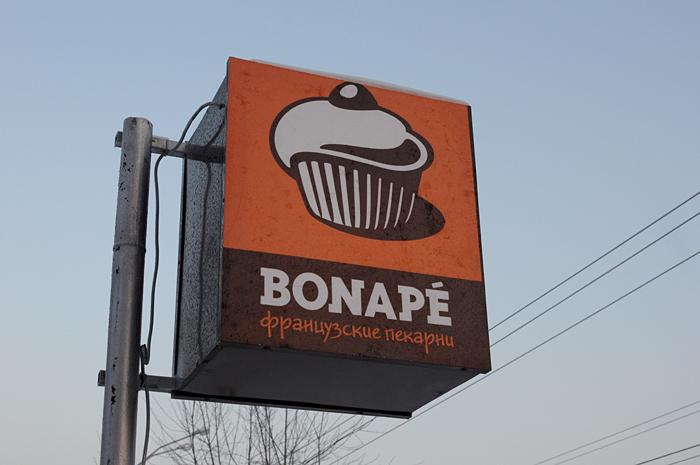 Бонапе